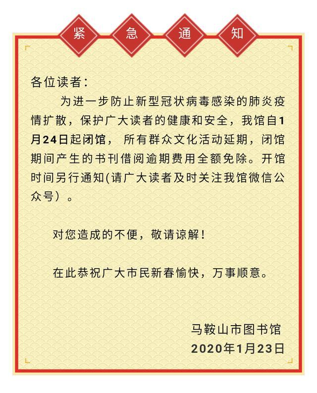 除周五闭馆日 春节期间马鞍山市图书馆白天正常开放-地方网