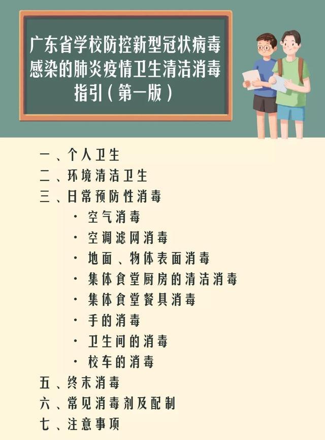 四川省学校清洁消毒指南来了!个人、寝室、食堂、校车要这样消毒