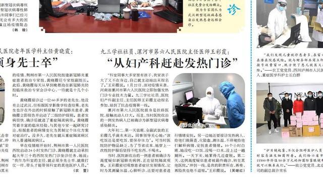 九三学社社员、漯河市第六人民医院主任医师王彩霞:从妇产科赶赴发热门诊