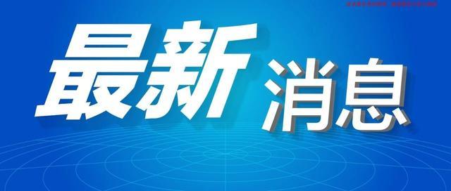 广州开工通知图片