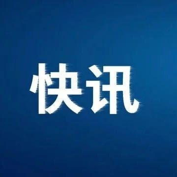潇湘晨报封面