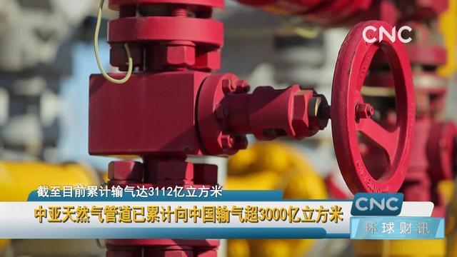2018年中亚天然气管道向我国输气474.93亿立方米