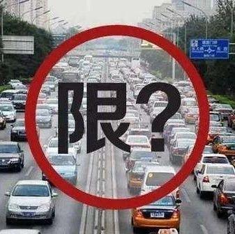 单双号限行规则说明 汽车单双号限行什么意思_伊秀经验