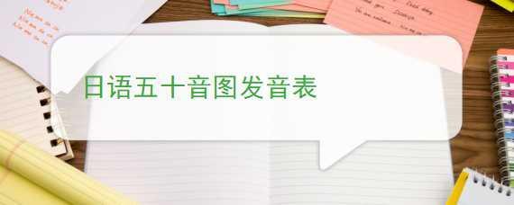 日语日本:日语假名中的元音发音