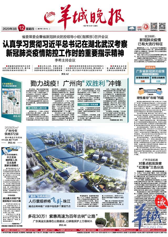 广州日报今日头版头条