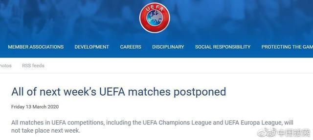 官方:欧冠和欧联杯决赛将推迟进行_球天下体育