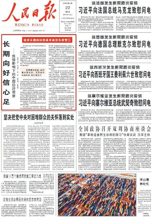 今日潇湘晨报下载头版
