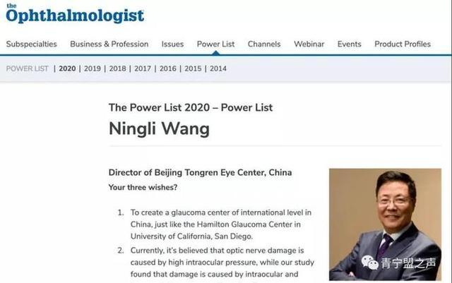 北京同仁眼科检查