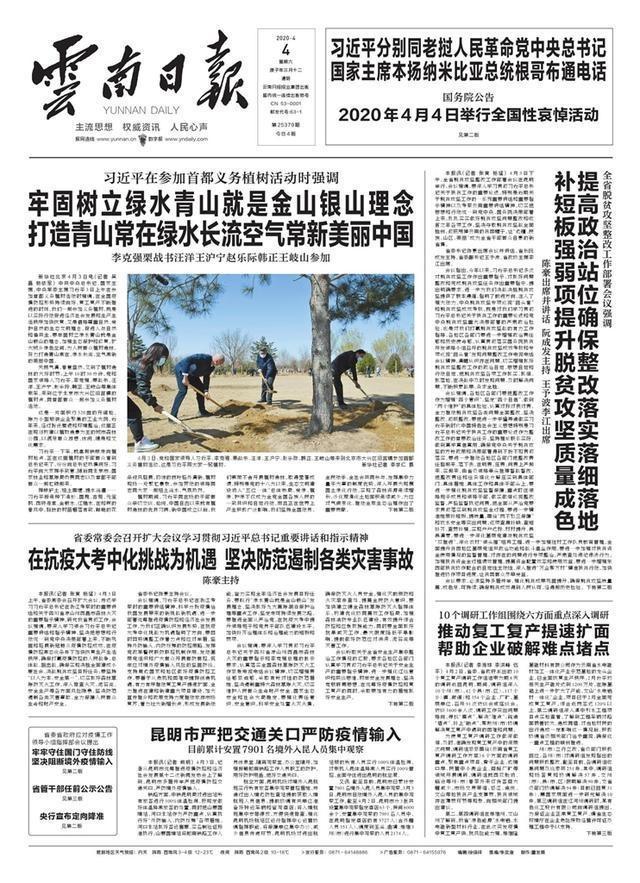 潇湘晨报头版今天