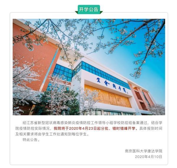 江苏财经学院有前途吗