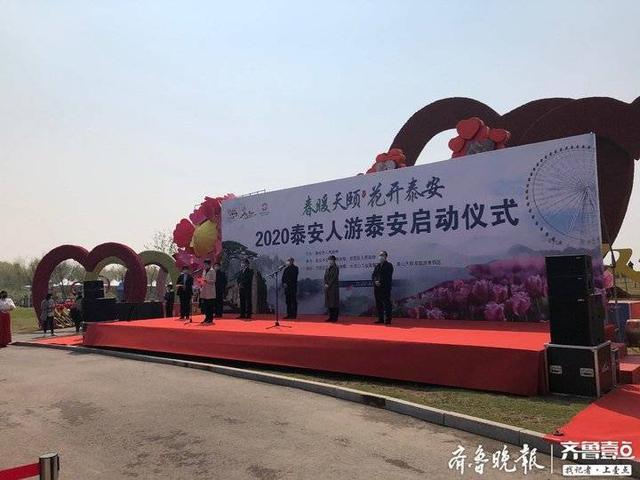 天颐湖泰山花海景区举行2020泰安人游泰安启动仪式