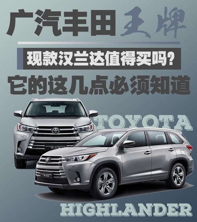 丰田汉兰达汽车图片