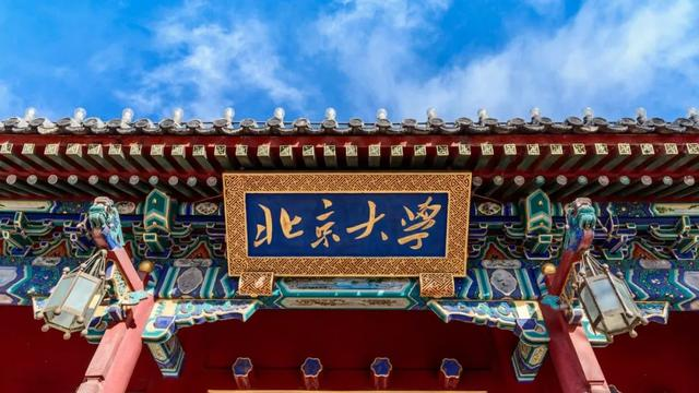 北大尚且不是世界一流大学?带你走进真实的北京大学校园