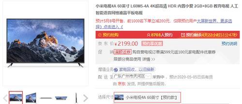 60寸小米电视3评测 整体布局更为简洁-电子发烧友网