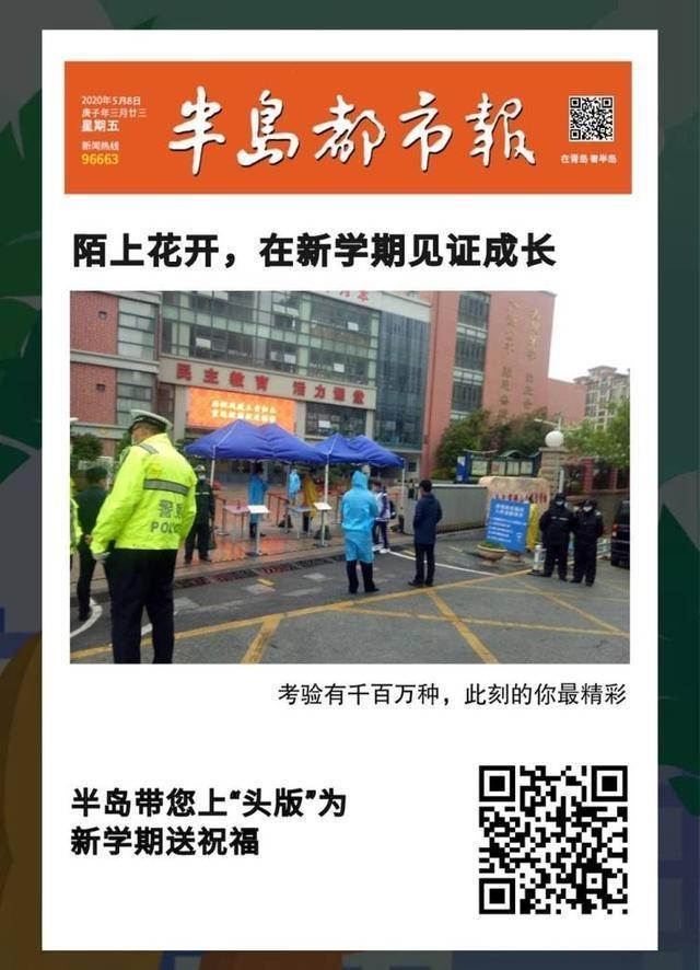 今天重庆晨报头版版面