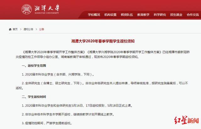 湖南省的十大民办大学排行榜