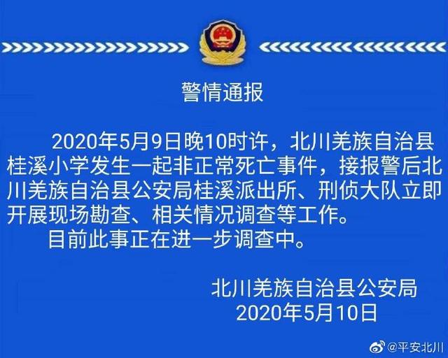 老北川汶川地震