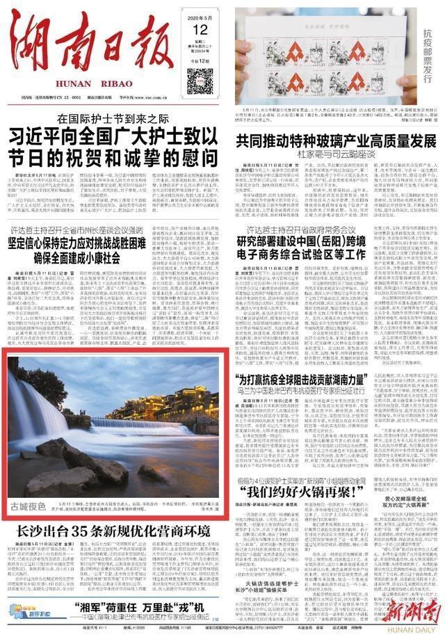 今日潇湘晨报封面图片