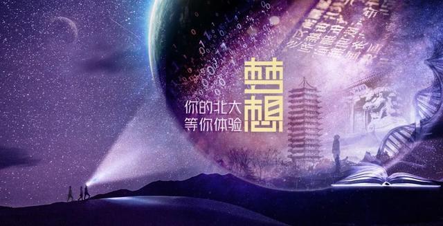 首选北大!一图读懂北京大学2020强基计划