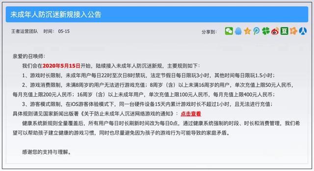 《王者荣耀》启用防沉迷新规:未成年人每日限玩1.5小时,节假日3小时