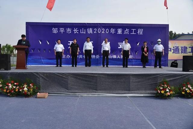 长山镇举行2020年重点工程开工仪式