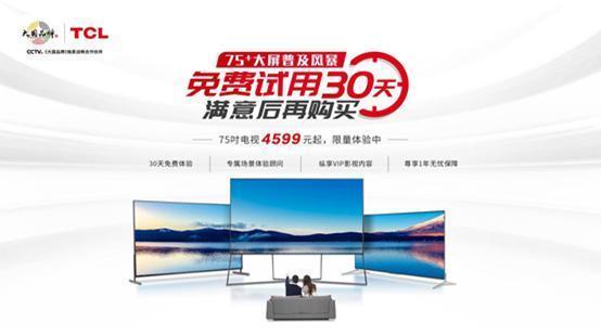 三款75吋大屏电视对比,品牌实力差距明显