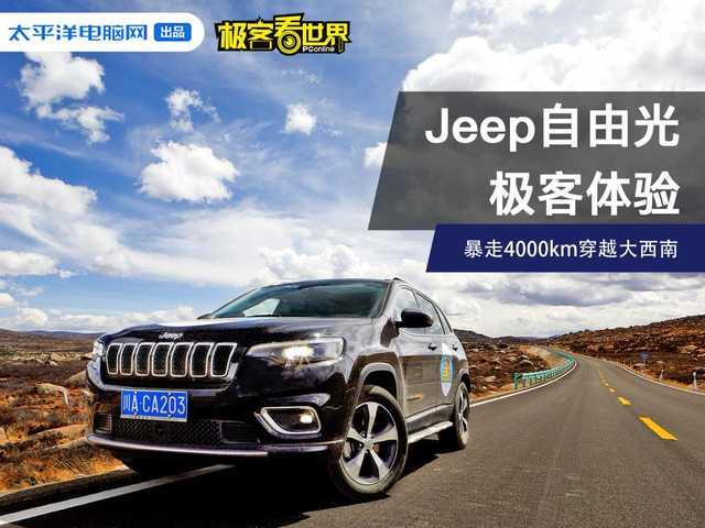 jeep自由光仪表盘图解