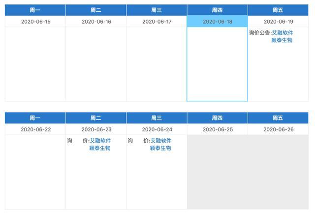 精选层打新7月1日登场!颖泰生物、艾融软件率先开启申购