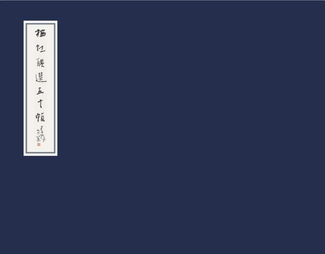 金陵十八景书法册页