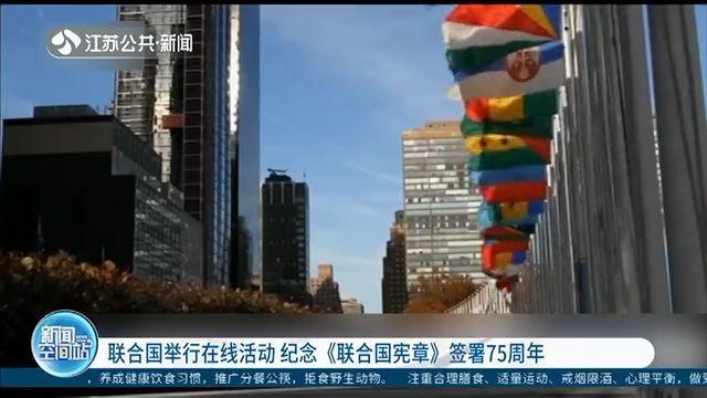《联合国宪章》签署75周年纪念活动召开