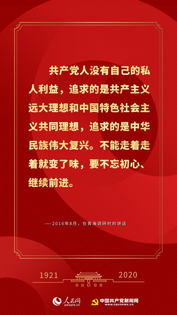 """九张海报,映照中国共产党人的""""久久初心"""""""