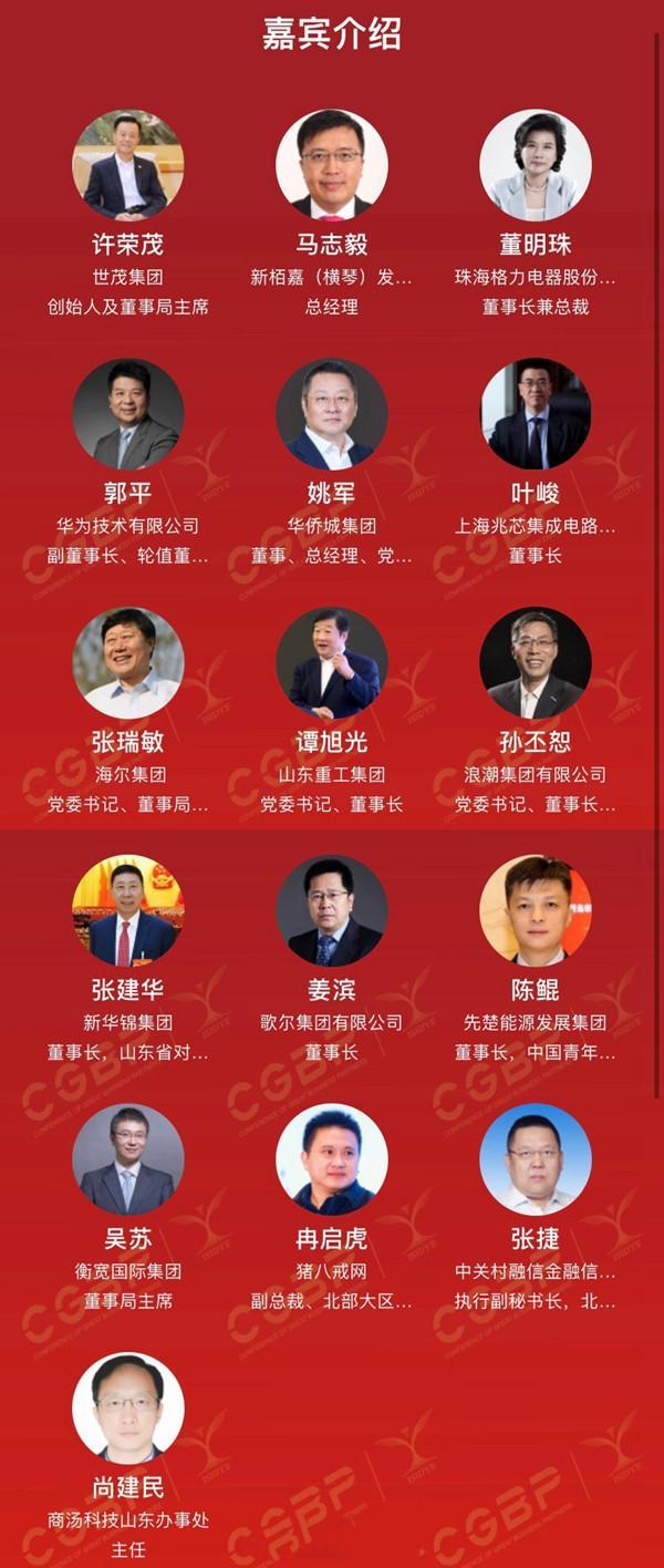 """许荣茂、董明珠、郭平……第二届儒商大会暨青企峰会""""大咖""""云集"""