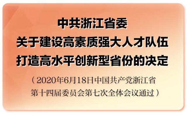 中共浙江省委关于建设高素质强大人才队伍打造高水平创新型省份的决定