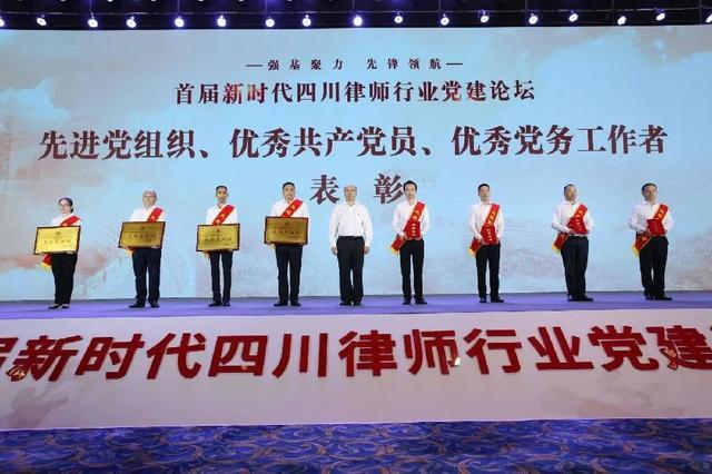 祝贺!四川省律师行业先进党组织、优秀共产党员、优秀党务工作者获奖名单出炉