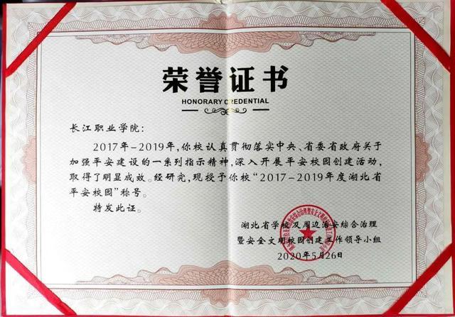 """永利官网连续两届获评""""湖北省平安校园"""""""