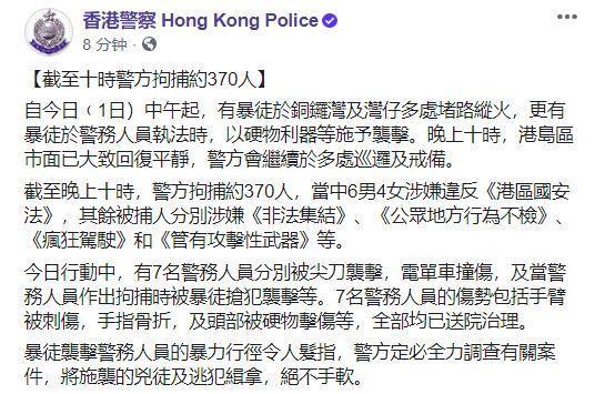 香港警方:1日已拘捕约370人,10人涉嫌违反港区国安法