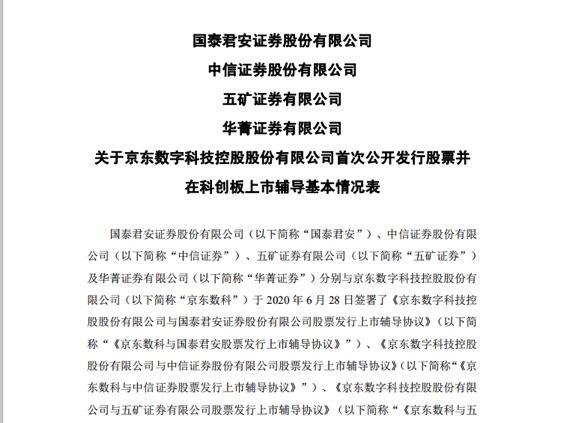 京东数科科创板IPO启程 四券商护航
