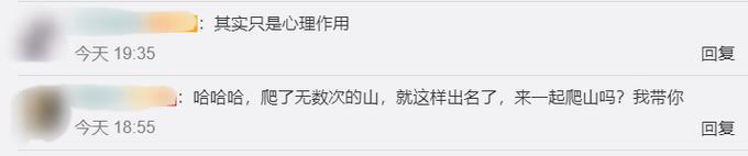 《隐秘的角落》带火六峰山,景区人员称有护栏很安全!网友:爬山吗?
