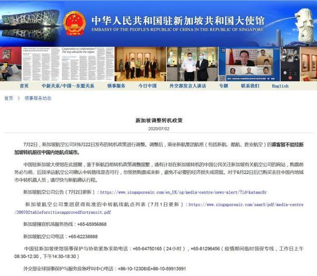 中使馆提醒有计划在新加坡转机中国公民勿贸然购票或赴新