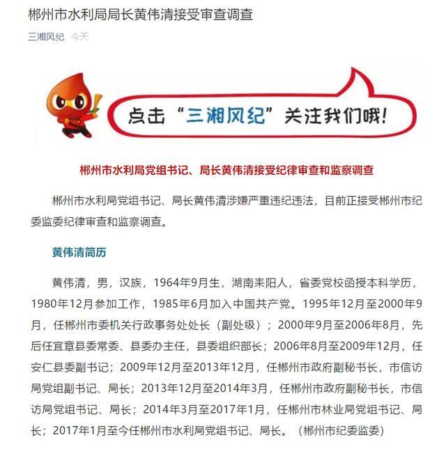 湖南郴州嘉禾图片