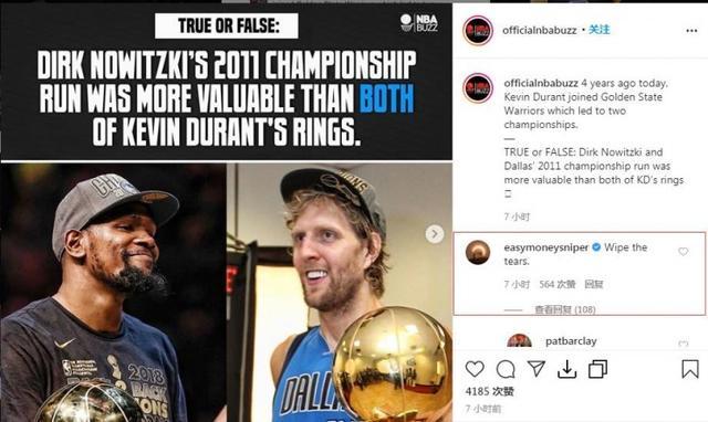 美媒:德佬一個冠軍的含金量還高於杜蘭特的兩個,KD怒懟:擦干你的眼泪吧-黑特籃球-NBA新聞影音圖片分享社區