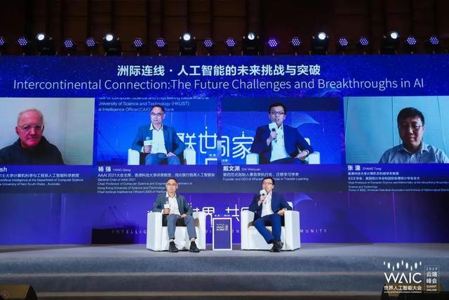 跨域三大洲的圆桌讨论:人工智能的未来挑战与突破
