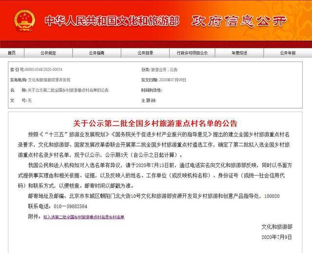 第二批全国乡村旅游重点村名单公布,广西22个村屯拟入选