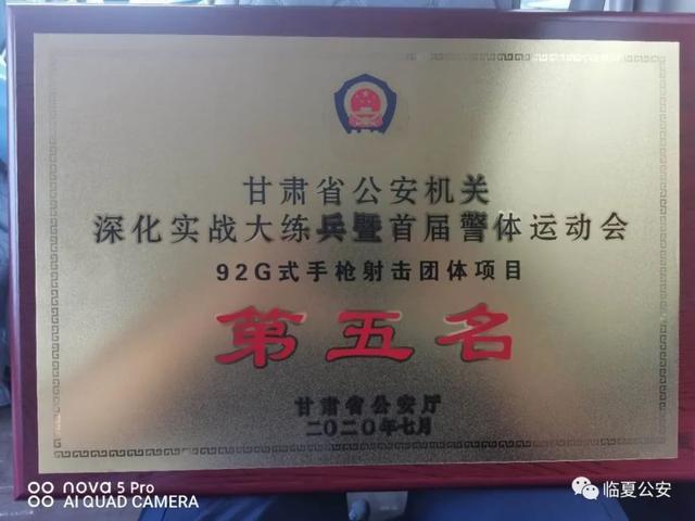 临夏公安在全省首届警体运动会中取得佳绩