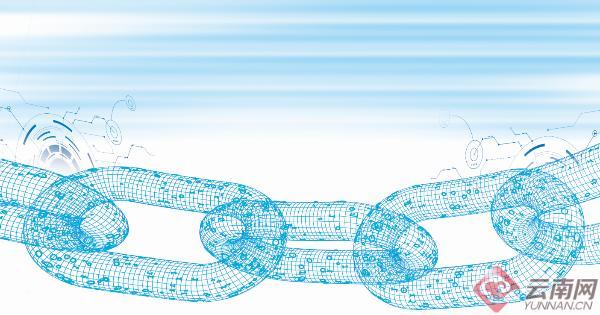 """云南加速区块链场景应用,赋能实体经济——区块链+""""加出活力新云南"""