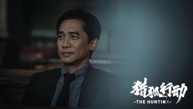 《猎狐行动》发首款预告,梁朝伟段奕宏首度大银幕合作