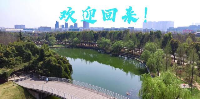 官宣 | 武汉工程大学2020年秋季开学通知