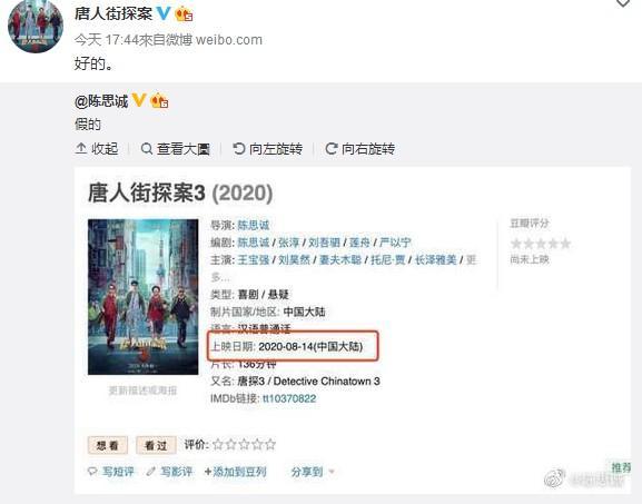 《唐人街探案3》定档8月14日上映?!陈思诚出面辟谣