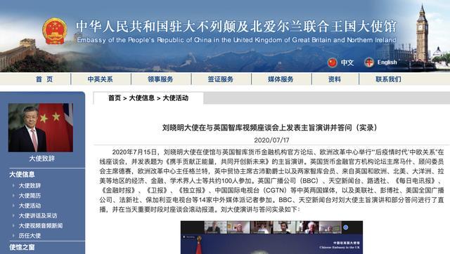 中国驻英国大使:中方愿与美国发展良好关系,美国却执意妖魔化中国