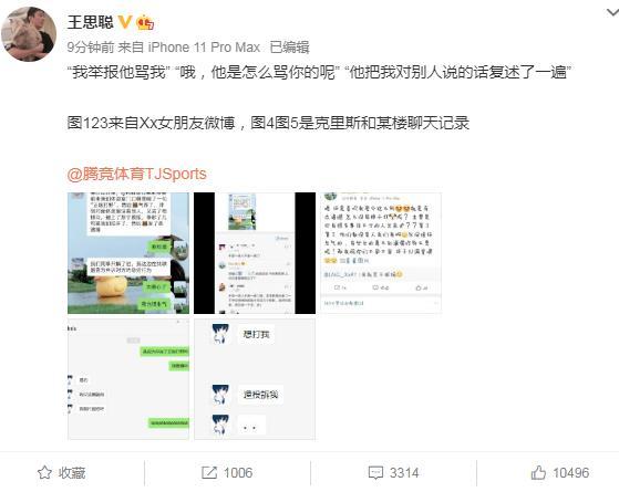 吃瓜!iG老板王思聪微博开团LNG.XX